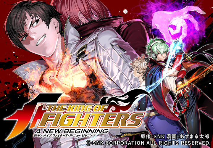 the king of fighters a new beginning 月刊少年シリウス