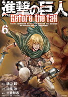 進撃の巨人 Before the fall(6)